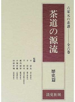 茶道の源流 第1巻 歴史篇