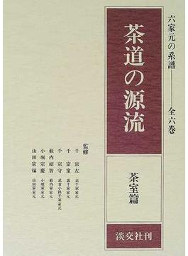 茶道の源流 第2巻 茶室篇
