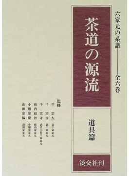 茶道の源流 第3巻 道具篇