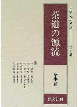 茶道の源流 第5巻 茶事篇