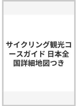 サイクリング観光コースガイド 日本全国詳細地図つき