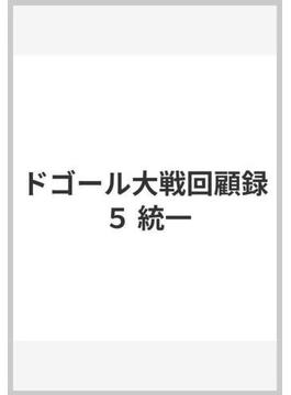 ドゴール大戦回顧録 5 統一