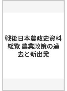 戦後日本農政史資料総覧 農業政策の過去と新出発