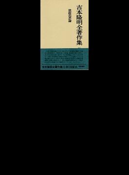 吉本隆明全著作集 12 思想家論
