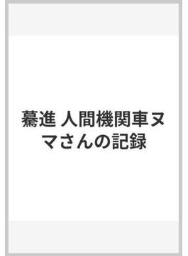 驀進 人間機関車ヌマさんの記録