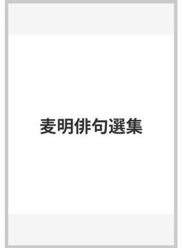 麦明俳句選集