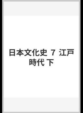 日本文化史 7 江戸時代 下