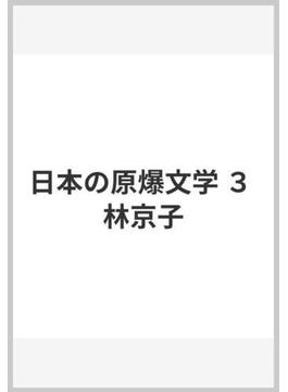 日本の原爆文学 3 林京子