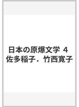 日本の原爆文学 4 佐多稲子.竹西寛子
