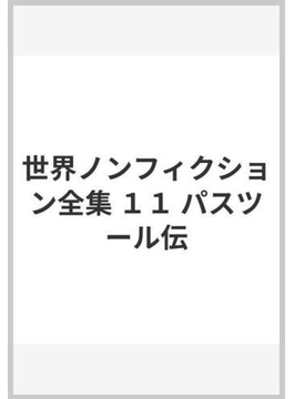 世界ノンフィクション全集 11 パスツール伝