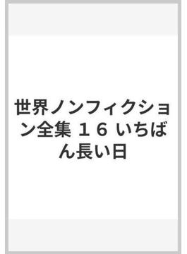 世界ノンフィクション全集 16 いちばん長い日