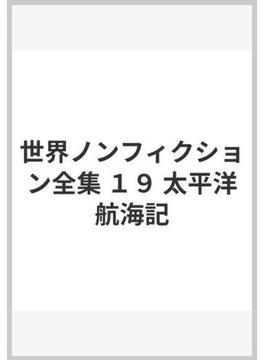 世界ノンフィクション全集 19 太平洋航海記