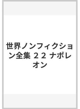 世界ノンフィクション全集 22 ナポレオン