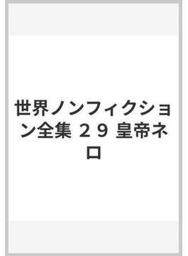 世界ノンフィクション全集 29 皇帝ネロ
