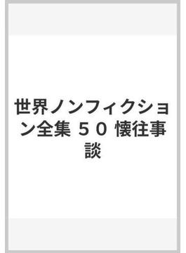 世界ノンフィクション全集 50 懐往事談