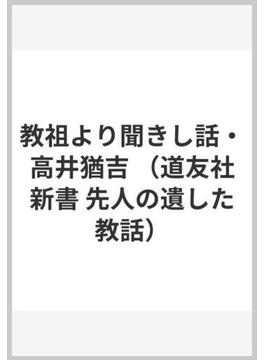 教祖より聞きし話・高井猶吉
