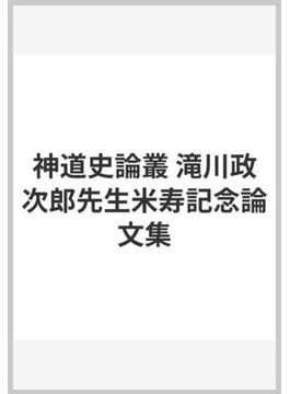 神道史論叢 滝川政次郎先生米寿記念論文集