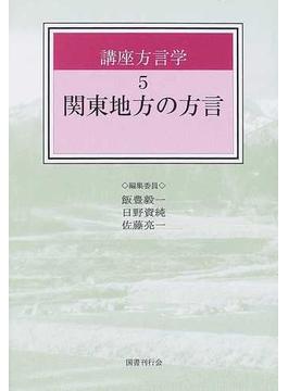 講座方言学 5 関東地方の方言