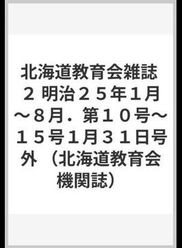 北海道教育会雑誌 2 明治25年1月〜8月.第10号〜15号1月31日号外
