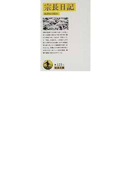 宗長日記(岩波文庫)