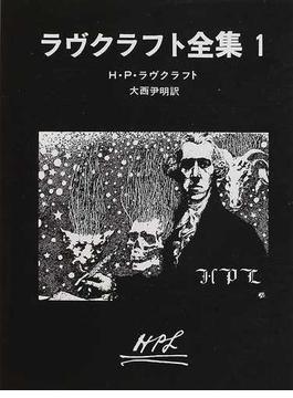 ラヴクラフト全集 1(創元推理文庫)