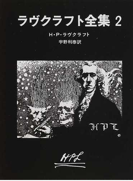 ラヴクラフト全集 2(創元推理文庫)