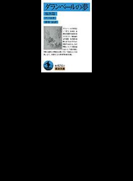 ダランベールの夢 他4篇(岩波文庫)