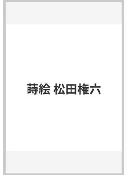 蒔絵 松田権六