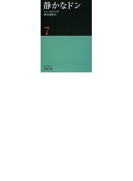 静かなドン 7(岩波文庫)