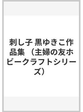 刺し子 黒ゆきこ作品集
