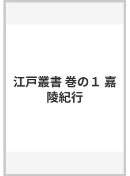 江戸叢書 巻の1 嘉陵紀行