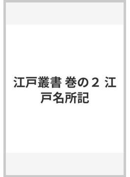 江戸叢書 巻の2 江戸名所記