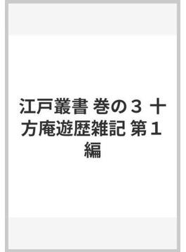 江戸叢書 巻の3 十方庵遊歴雑記 第1編
