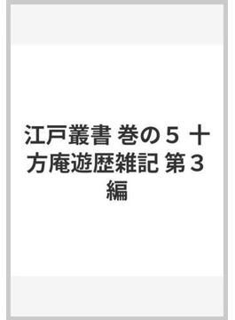 江戸叢書 巻の5 十方庵遊歴雑記 第3編