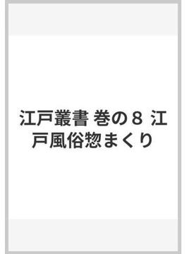 江戸叢書 巻の8 江戸風俗惣まくり