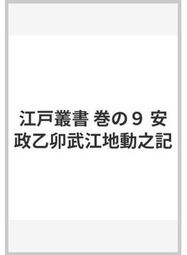 江戸叢書 巻の9 安政乙卯武江地動之記