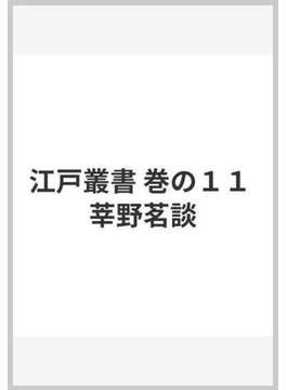 江戸叢書 巻の11 莘野茗談