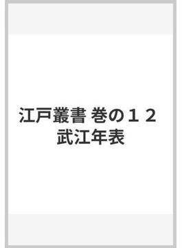 江戸叢書 巻の12 武江年表