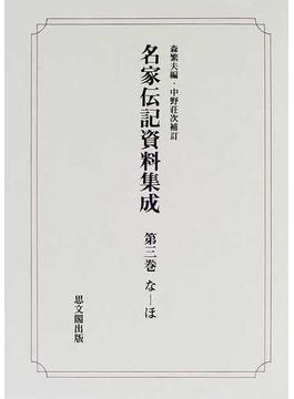 名家伝記資料集成 第3巻 な‐ほ
