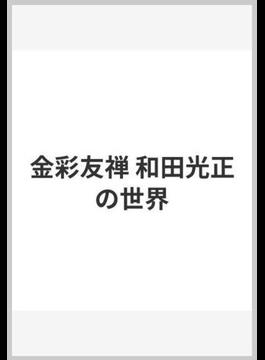 金彩友禅 和田光正の世界