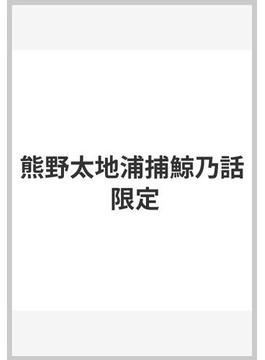 熊野太地浦捕鯨乃話 限定