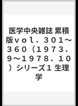 医学中央雑誌 累積版 vol.301〜360(1973.9〜1978.10) シリーズ1 生理学