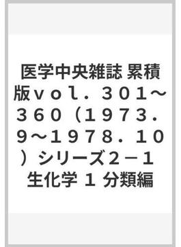 医学中央雑誌 累積版 vol.301〜360(1973.9〜1978.10) シリーズ2 生化学 1 分類編