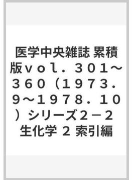 医学中央雑誌 累積版 vol.301〜360(1973.9〜1978.10) シリーズ2 生化学 2 索引編