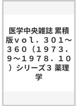 医学中央雑誌 累積版 vol.301〜360(1973.9〜1978.10) シリーズ3 薬理学