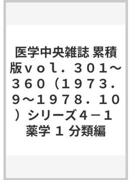 医学中央雑誌 累積版 vol.301〜360(1973.9〜1978.10) シリーズ4 薬学 1 分類編