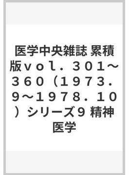 医学中央雑誌 累積版 vol.301〜360(1973.9〜1978.10) シリーズ9 精神医学