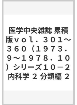 医学中央雑誌 累積版 vol.301〜360(1973.9〜1978.10) シリーズ10 内科学 2 分類編 2