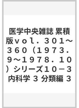 医学中央雑誌 累積版 vol.301〜360(1973.9〜1978.10) シリーズ10 内科学 3 分類編 3