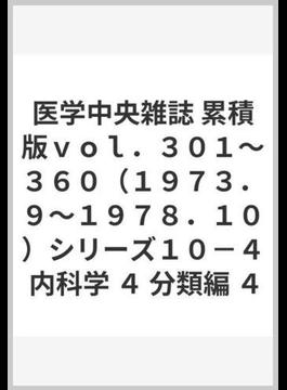 医学中央雑誌 累積版 vol.301〜360(1973.9〜1978.10) シリーズ10 内科学 4 分類編 4